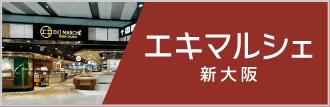 エキマルシェ新大阪