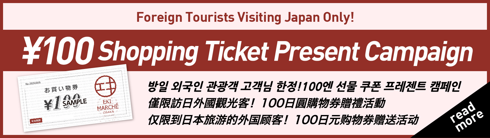 Foreign Tourists Visiting Japan Only!