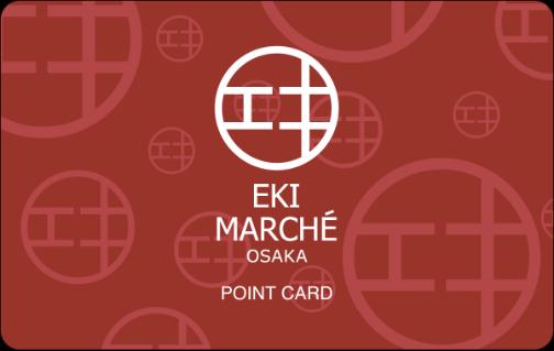 エキマルシェ大阪ポイントカード