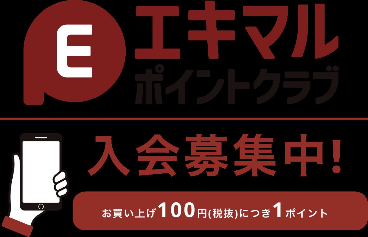 エキマルポイントクラブ入会募集中!お買い上げ100円(税抜)につき1ポイント